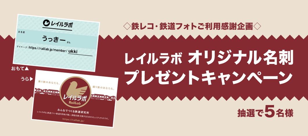 レイルラボ オリジナル名刺プレゼントキャンペーン