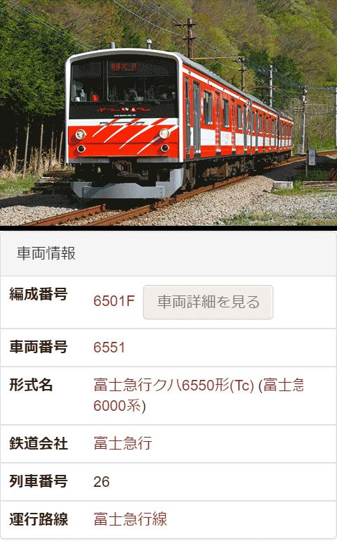 レイルラボでは、鉄道フォトの投稿が可能です。