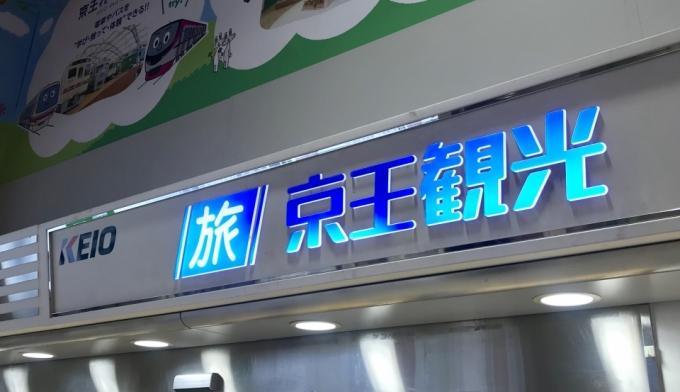 京王観光、全営業所でJR券の発券停止処分に 2月5日から | RailLab ...