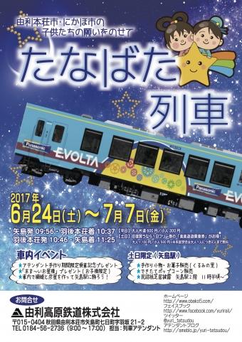 たなばた列車2017