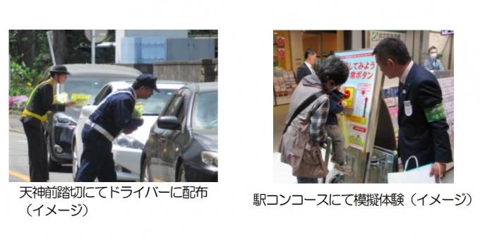 JR東日本八王子支社、踏切事故0運動を実施 踏切支障報知装置体験など ...