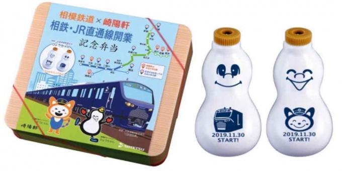 崎陽軒相鉄jr直通開業記念弁当を発売 ひょうちゃんに12000系