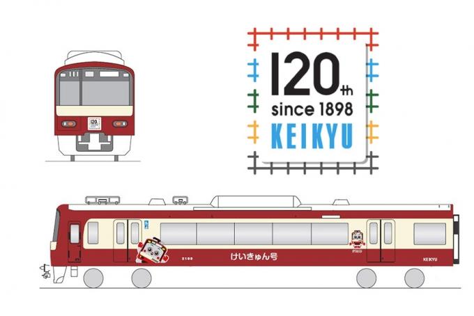 京急、2018年に創立120周年 10月...