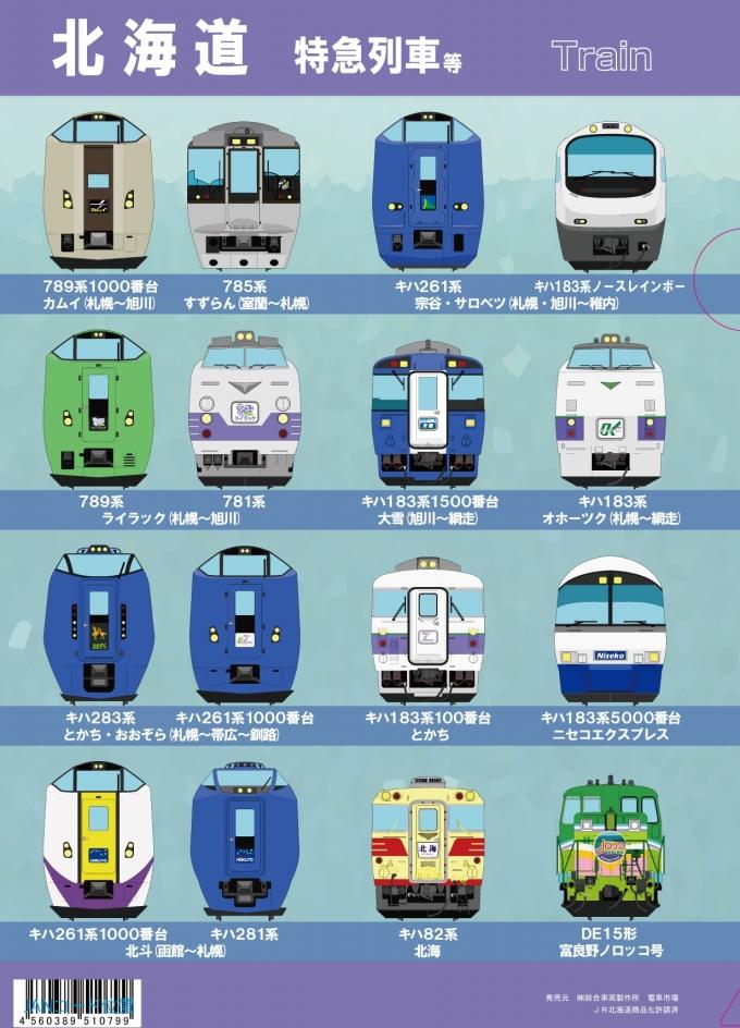 北海道の特急列車などをデザインしたクリアファイル、書泉限定発売 ...