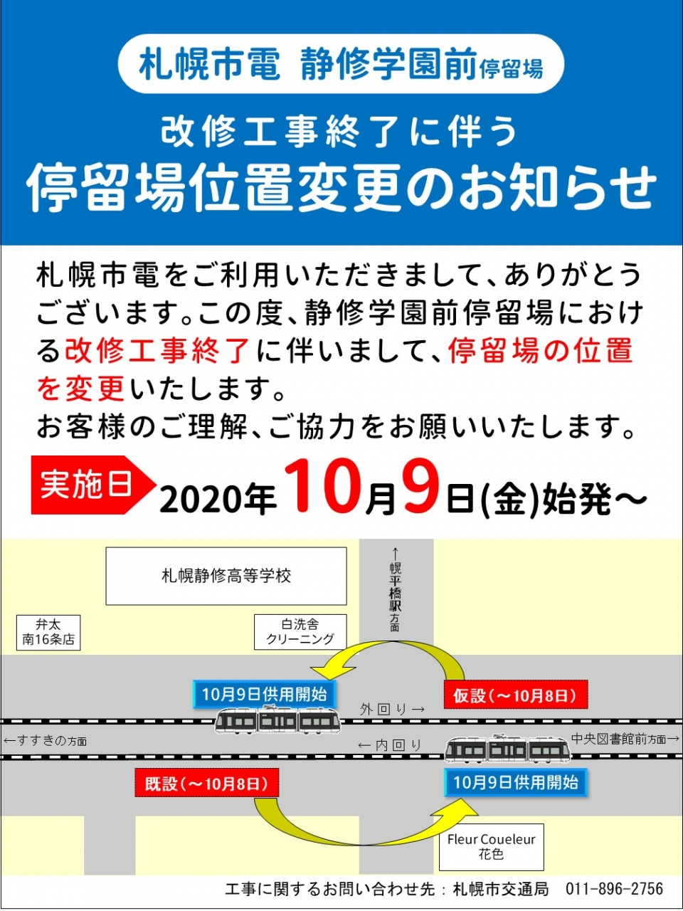 2020 jr 東海 冬 ボーナス