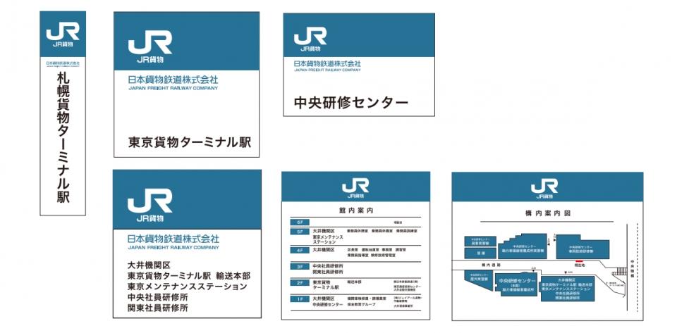 JR貨物                                    - ニュース