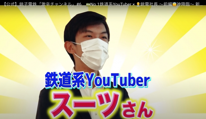 Youtuber スーツ