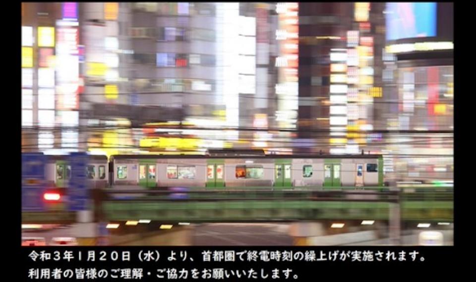 ニュース画像 1枚目:ネオン街を足早に駆け抜ける山手線 E235系