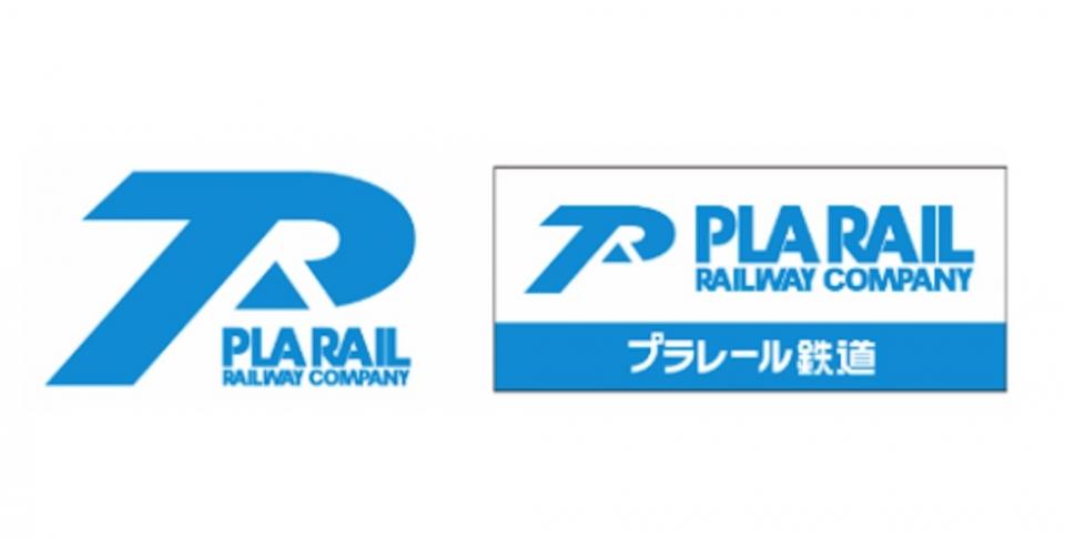 ニュース画像 1枚目:「プラレール鉄道」ロゴ