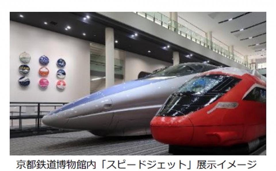 ニュース画像 3枚目:京都鉄道博物館内「スピードジェット」展示イメージ