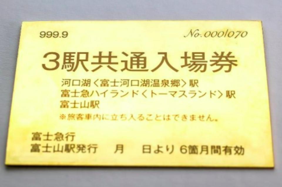 ニュース画像 1枚目:河口湖線開業70周年記念「純金」の3駅共通入場券「裏」