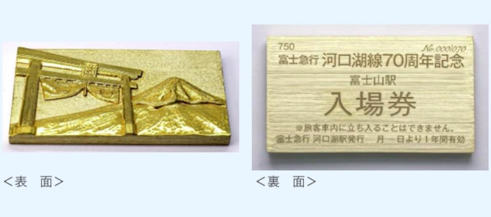 ニュース画像 2枚目:河口湖線開業70周年記念「18金」入場券(富士山駅)