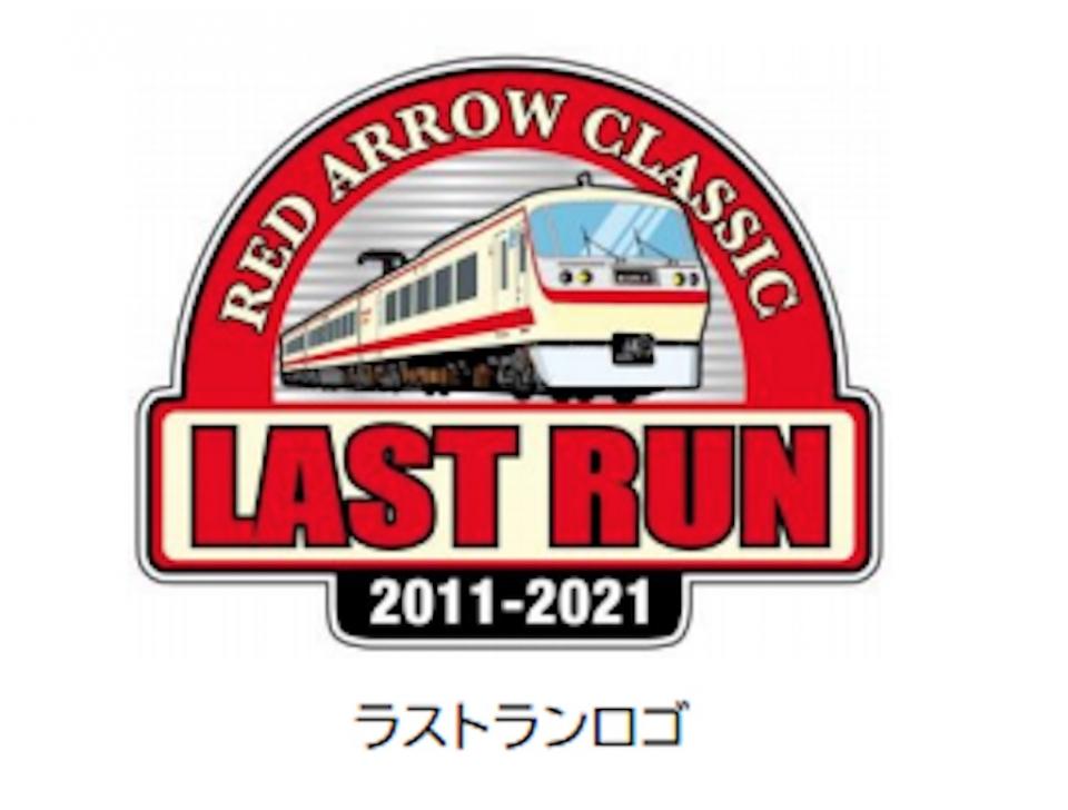 ニュース画像 1枚目:西武10000系10105Fに掲出する ラストランロゴ