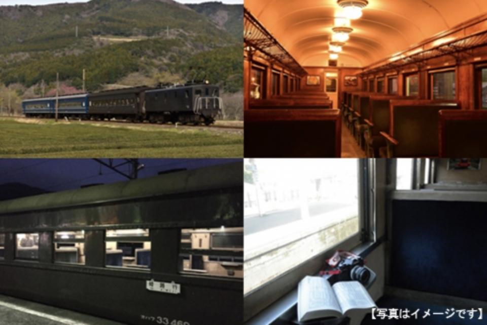 ニュース画像 1枚目:「長距離鈍行列車ツアー」イメージ