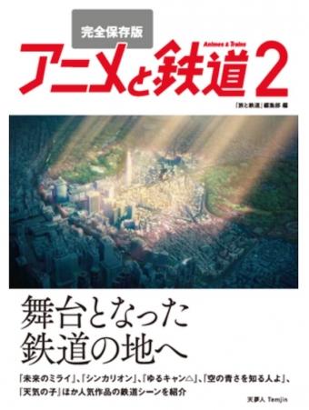 ニュース画像 1枚目:「完全保存版アニメと鉄道2」