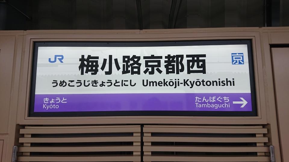 ニュース画像 2枚目:最寄の「梅小路京都西駅」駅名版(はちとたさん撮影)