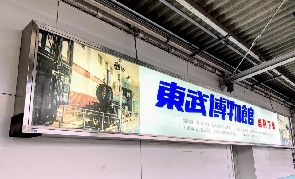 ニュース画像 1枚目:東向島駅すぐにある東武博物館