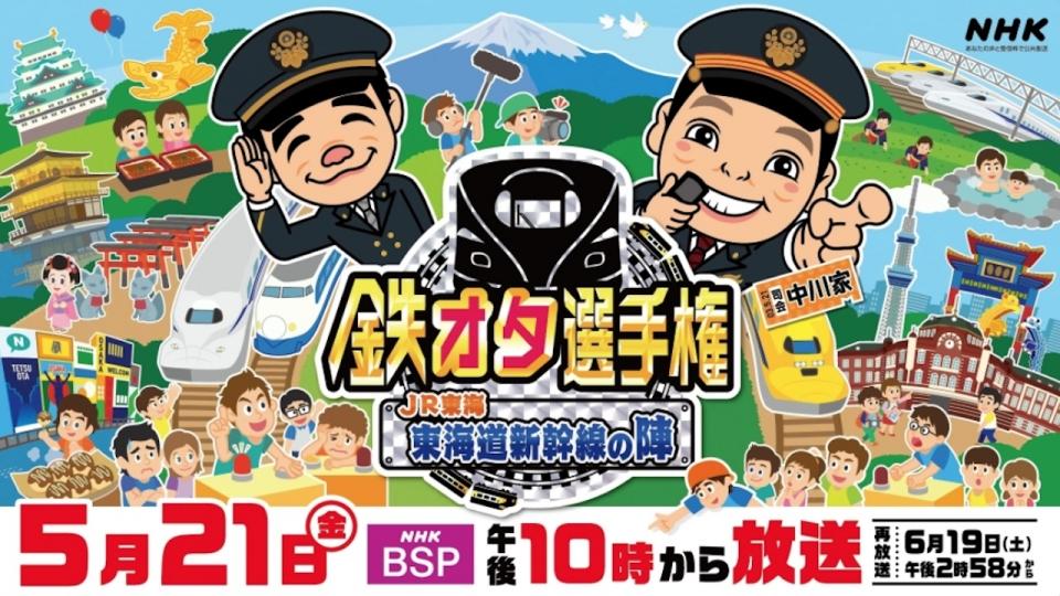 ニュース画像 2枚目:鉄オタ選手権 JR東海・道新幹線の陣