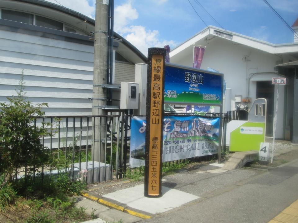 ニュース画像 1枚目:JR最高地点の野辺山駅がある小海線(レフカーボさん撮影)