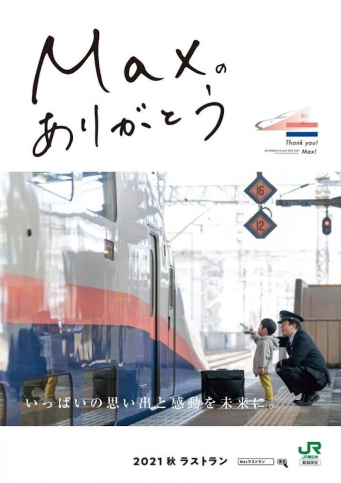 ニュース画像 2枚目:採用されたポスター
