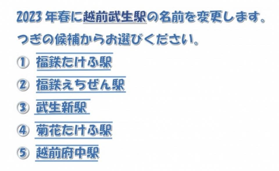 ニュース画像 1枚目:「越前武生駅」新駅名の5候補