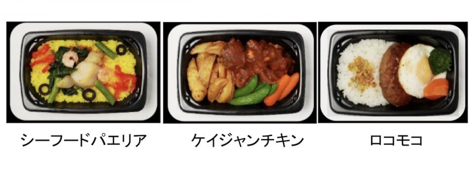 ニュース画像 1枚目:商品一例「機内食シェフ監修の旅ごはん」シリーズ(冷凍)