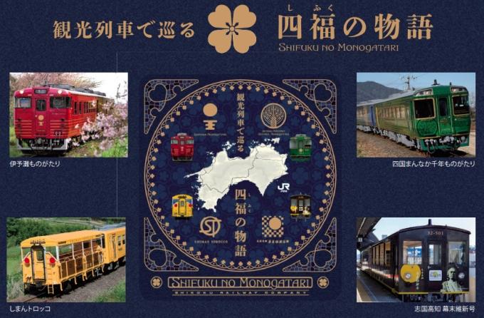 列車 観光 jr 四国 JR四国の観光列車、7月再開へ向けて動き出す…「ものがたり列車」では新型コロナ感染防止対策を徹底
