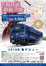 若桜鉄道WT3000形気動車 徹底ガ...