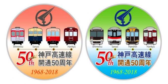 神戸高速線が開通50周年 阪神、...