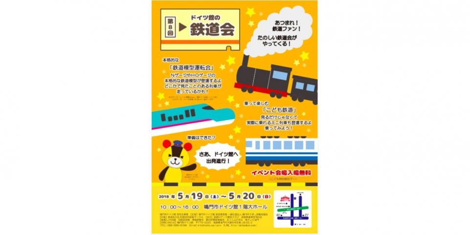 JR四国 鉄道グッズ・模型に関する鉄道ニュース記事一覧