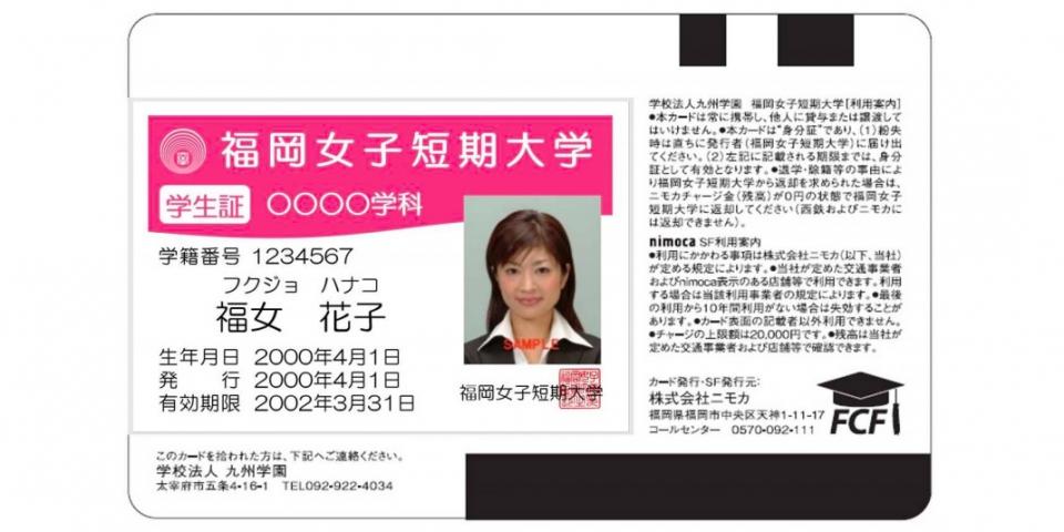 証 写真 学生 大学 顔写真登録及び学生証について