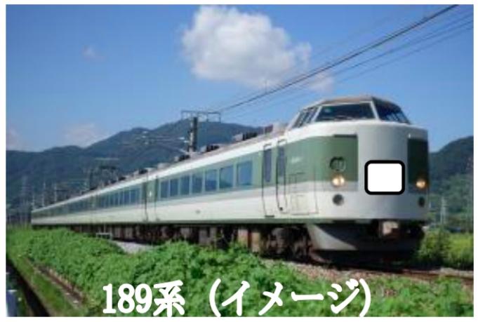 JR東と東海、7月1日に長野~中津川間で快速「木曽路満喫号」運転 189系 ...
