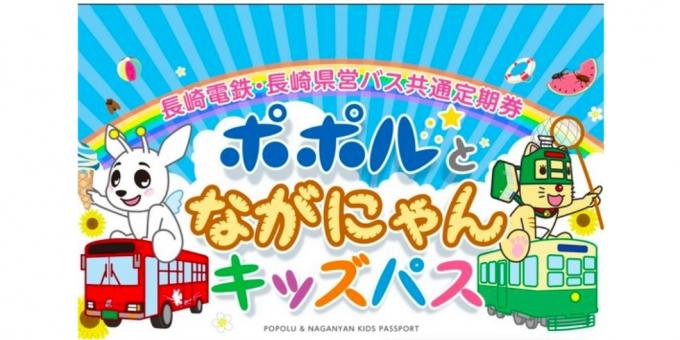 長崎 県営 バス 定期 券