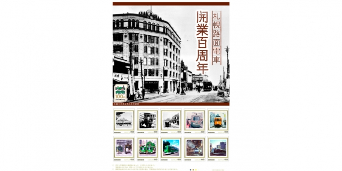 画像:フレーム切手 「札幌路面電車 開業百周年」