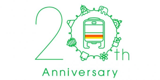画像:20周年記念 ロゴマーク