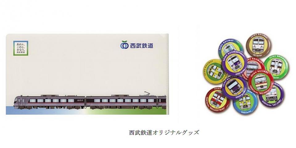 西武 鉄道 チケット レス サービス