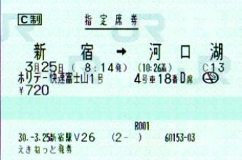 新宿 駅 から 川崎 駅