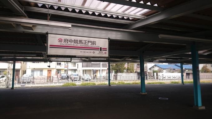 府中競馬正門前駅から新宿駅(2019年02月17日) 鉄道乗車記録(乗りつぶし ...