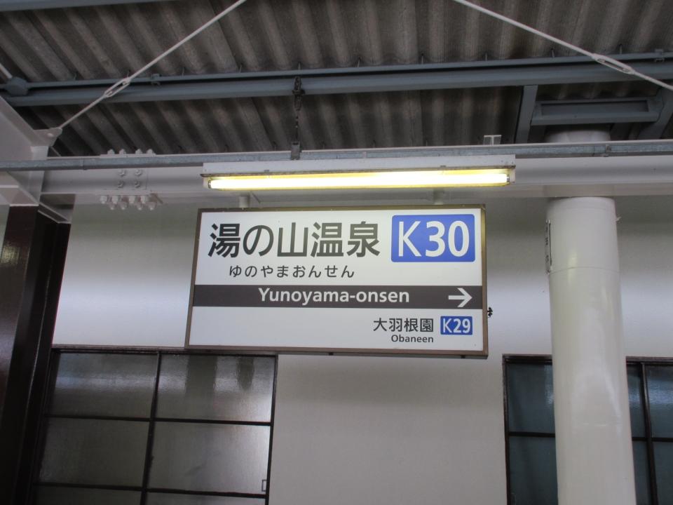 桜駅から近鉄四日市駅