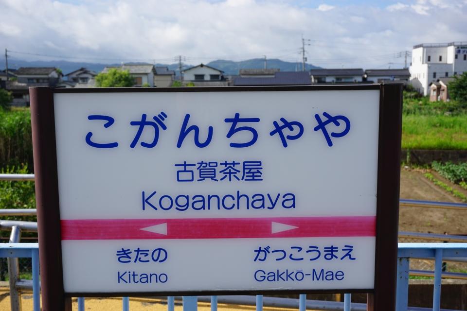 鉄レコ写真(2):駅名看板 乗車記録(乗りつぶし)「学校前駅から古賀茶屋 ...