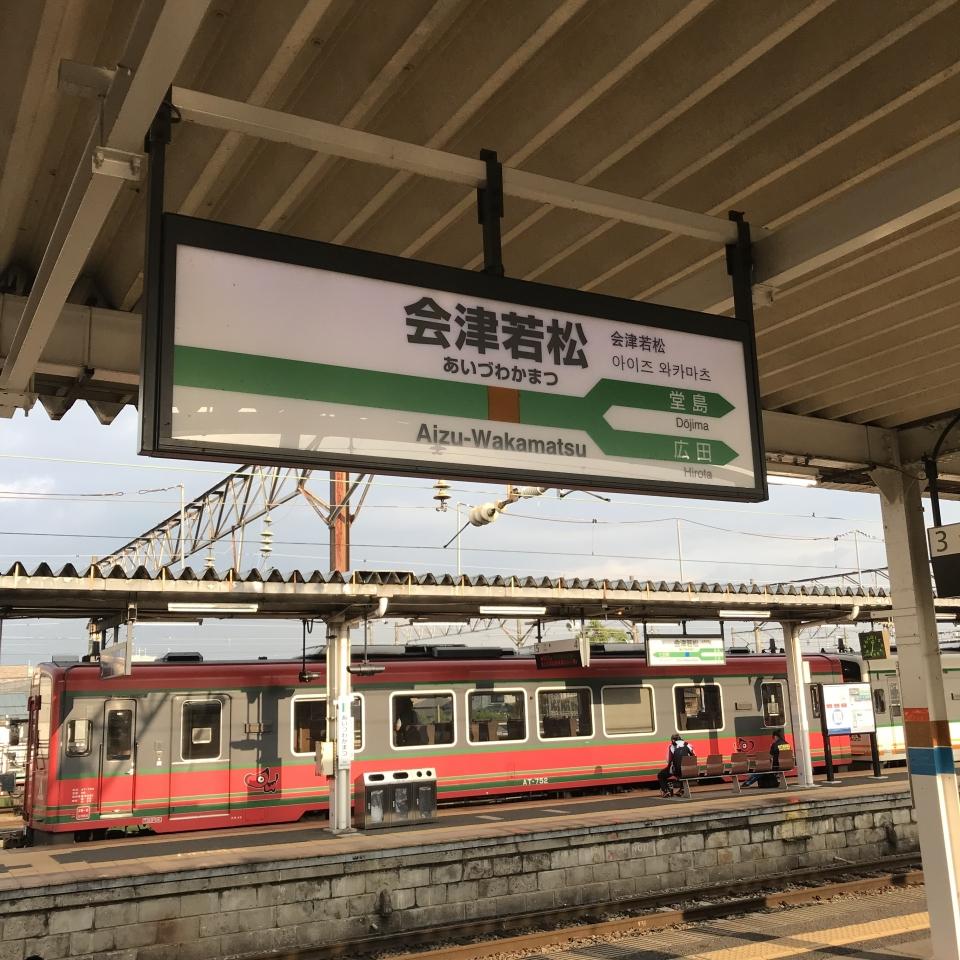 鉄レコ写真(1):駅名看板 乗車記録(乗りつぶし)「会津若松駅から新津駅 ...