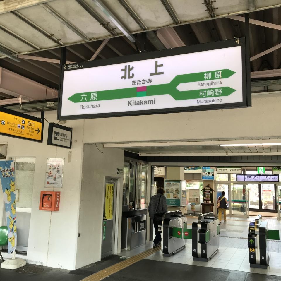 鉄レコ写真(1):駅名看板 乗車記録(乗りつぶし)「北上駅から横手駅(2020 ...