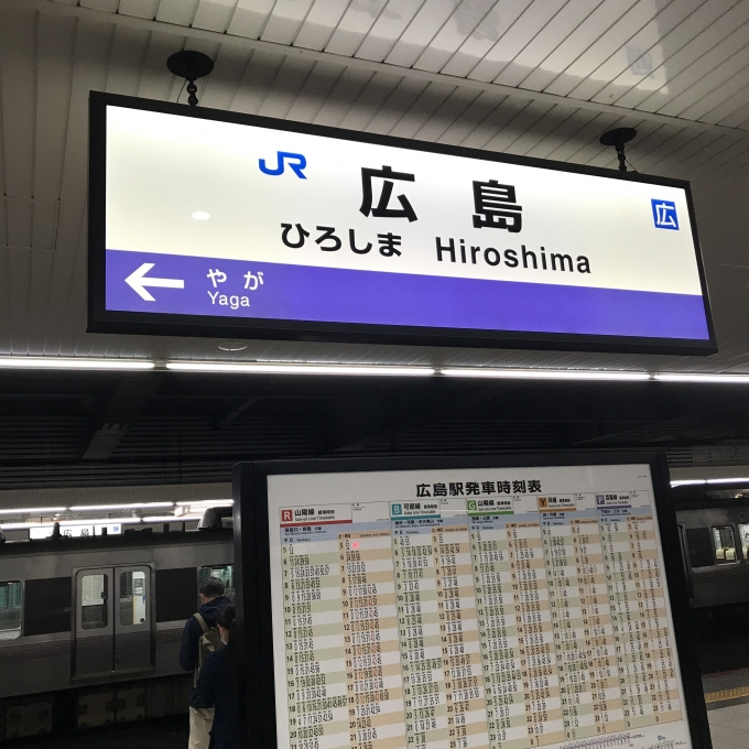 JR西日本 芸備線 鉄道運行路線・系統ガイド | レイルラボ(RailLab)