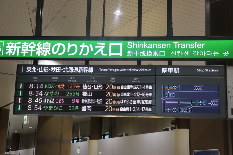 駅 から 秋田 駅 仙台