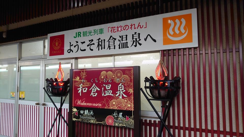 駅 金沢 気 から 駅 宇野