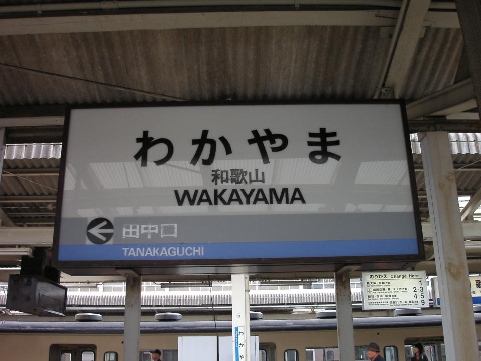 鉄レコ写真(1):駅名看板 乗車記録(乗りつぶし)「和歌山駅から貴志駅 ...
