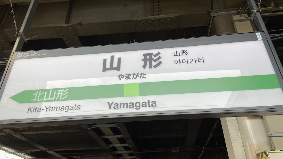 鉄レコ写真(1):駅名看板 乗車記録(乗りつぶし)「東北の旅(2020年10月05 ...