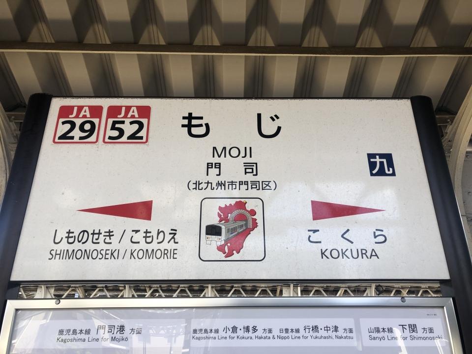 港 から 小倉 駅 門司 駅