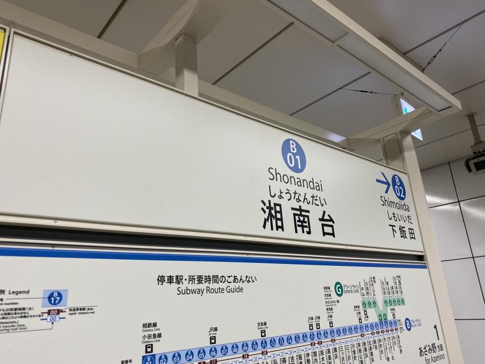 鉄レコ写真(2):駅名看板 乗車記録(乗りつぶし)「戸塚駅から湘南台駅 ...