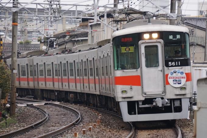 山陽電気鉄道5000系電車 5611 妻...
